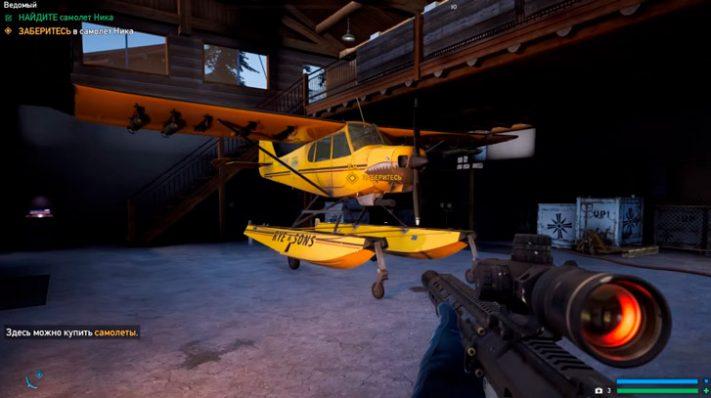 Как получить самолет в игре Far Cry 5