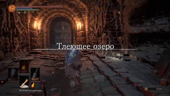 Гайд по прохождению Старого короля демонов в Dark Souls 3