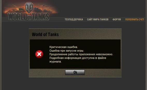 Почему не запускается игра World of Tanks ? список решений