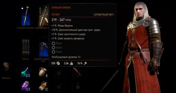 Реликтовое снаряжение в Ведьмак 3