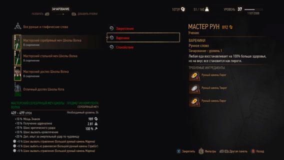 Обзор дополнения Каменные сердца для Ведьмак 3: Дикая Охота