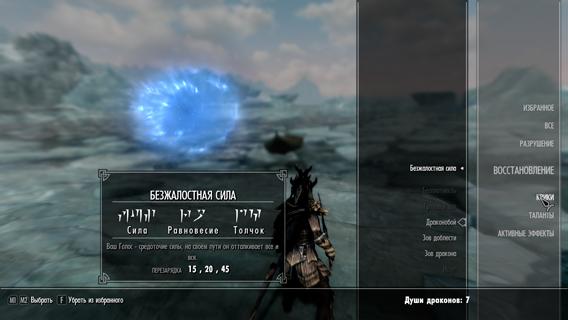 Заклинания и крики в The Elder Scrolls 5: Skyrim
