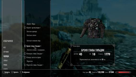 Основные и дополнительные характеристики персонажа в The Elder Scrolls 5: Skyrim