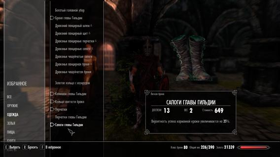 Воровские навыки в The Elder Scrolls 5: Skyrim гайд
