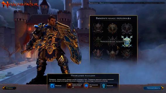 Обзор на расы и классы в Neverwinter Online
